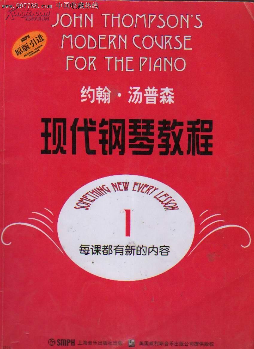 约翰·汤普森现代钢琴教程(1)图片