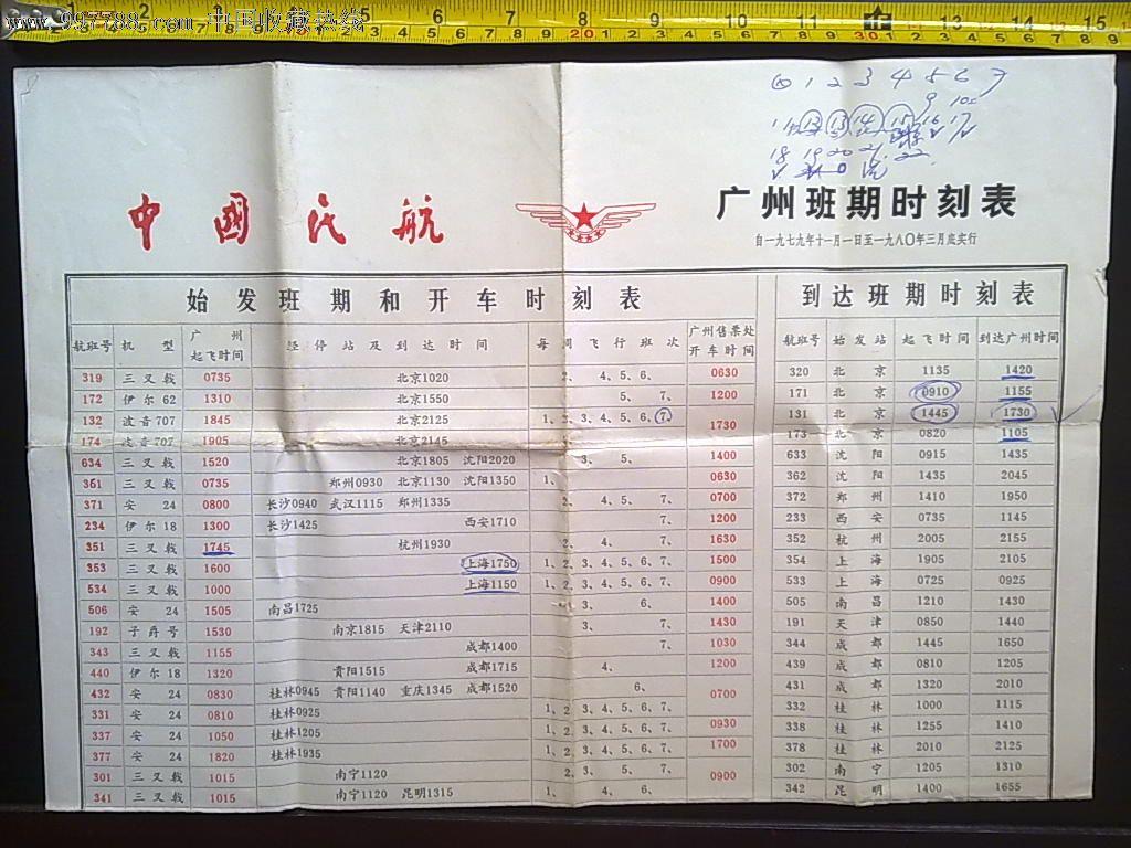 中国民航广州班期时刻表,飞机/航空票,其他航空运输票