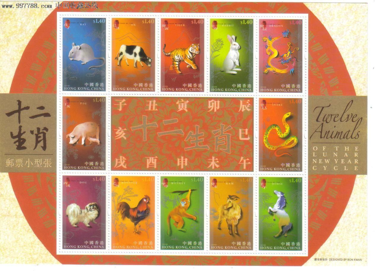 中国香港--十二生肖(小型张)_价格42元_第1张_中国收藏热线图片
