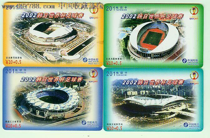 2002韩日世界杯足球赛,4全,株洲早期201卡,HN