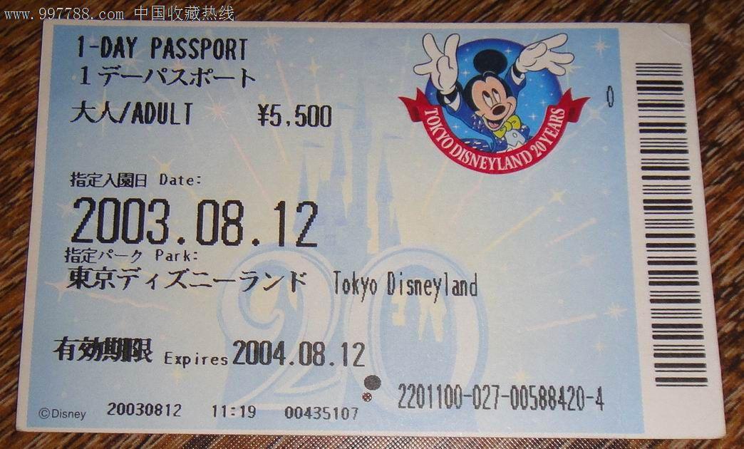 日本东京迪斯尼乐园门票