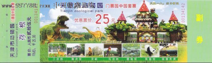 天津市动物园门票园中园套票_价格元_第1张_中国收藏热线