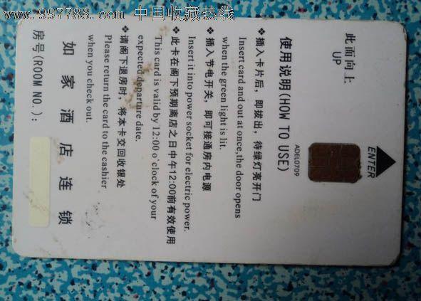 安如家???m?ad?n?_如家酒店连锁_价格元_第2张_中国收藏热线