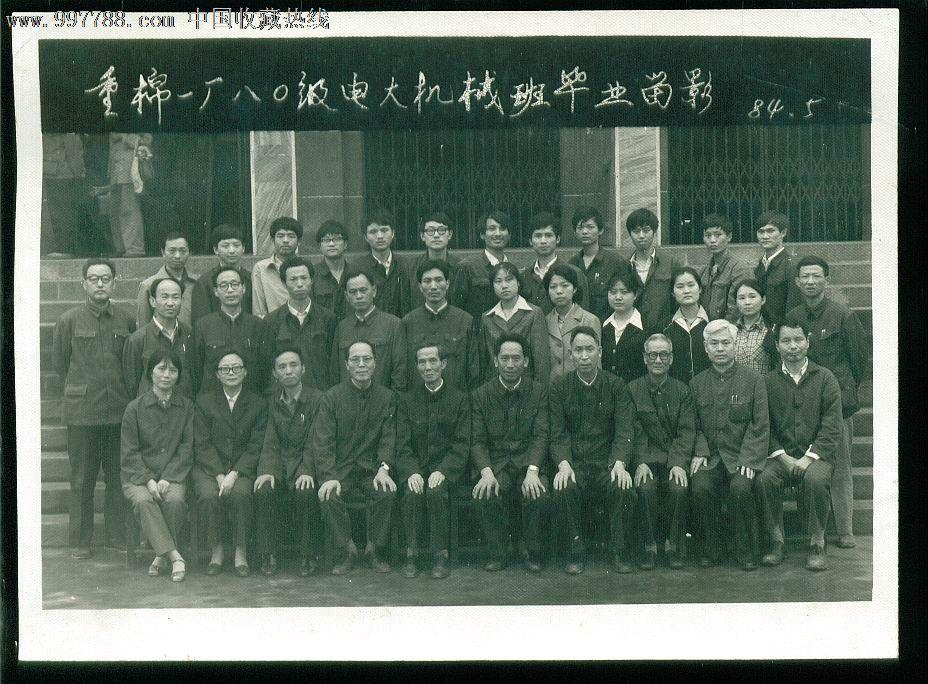 ZP120709-227重棉一厂八0级电大句子班毕业v句子小学生机械图片