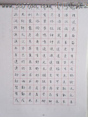 钢笔楷行书字帖_价格12元_第4张_7788收藏__中国收藏热线图片