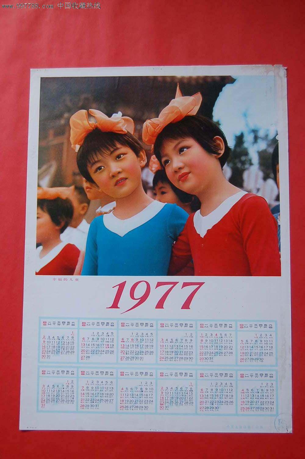 幸福的儿童,年历画1977_价格元_第1张_中国收藏热线