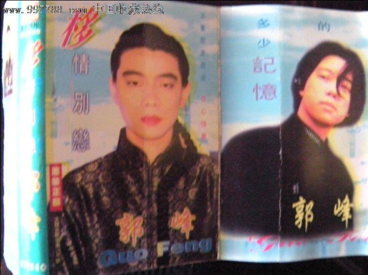 郭峰《中国》的歌谱
