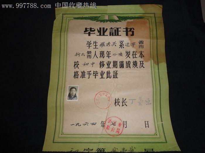 武汉市第十五中学、 价格元 第1张
