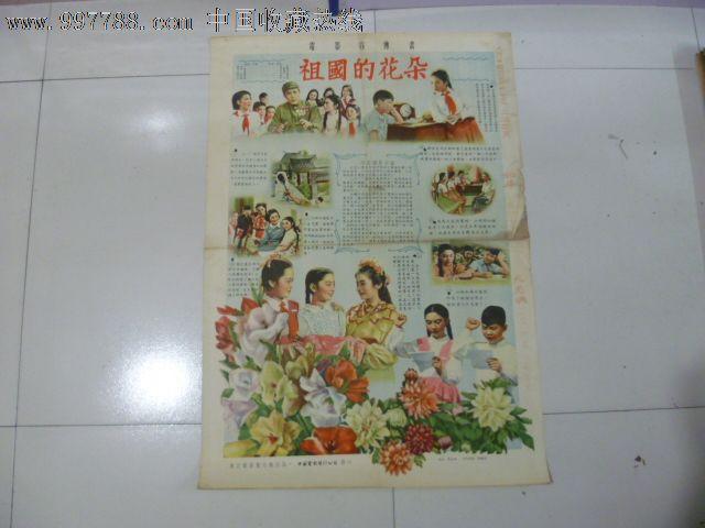50年代,电影海报:祖国的花朵,对开_价格元【观海楼】_第1张_中国收藏图片
