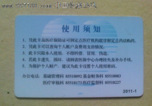 晋中市社会保险管理服务
