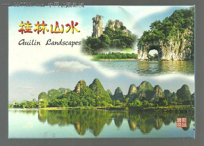 明信片-桂林山水