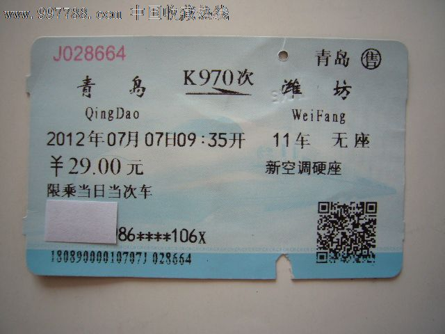 火车票:青岛-潍坊(k970次)_价格元_第1张_中国收藏热线