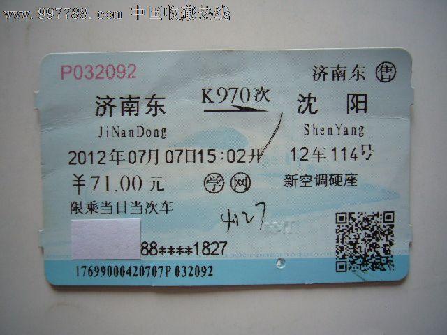 济南车票_火车票:济南东-沈阳(k970次)