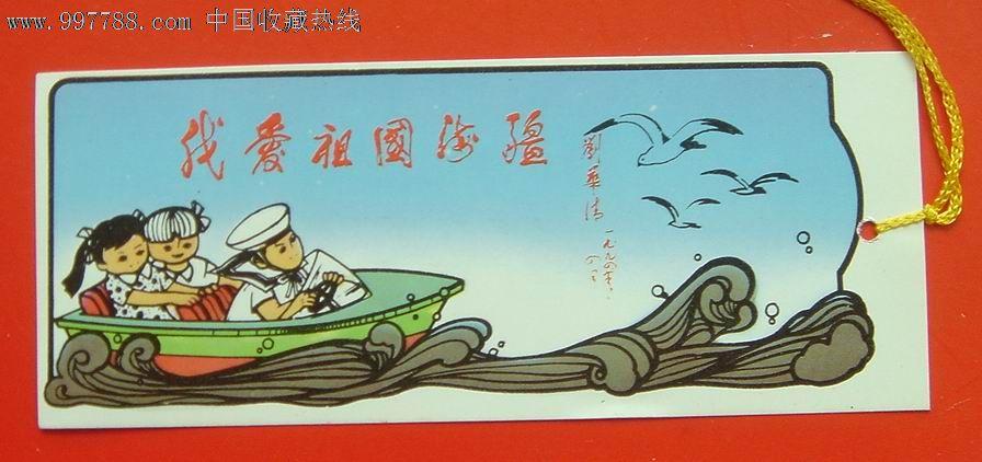 书签--我爱祖国海疆-刘华清_价格8元_第1张_中国收藏热线