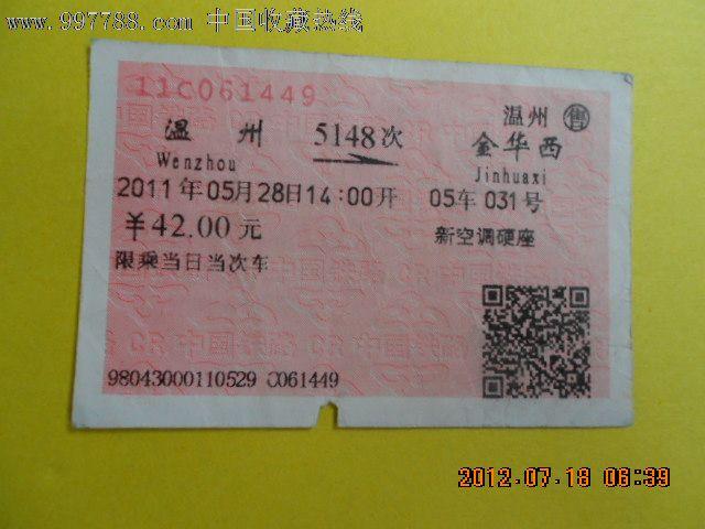 火车票:温州--金华西_价格元_第1张_中国收藏热线