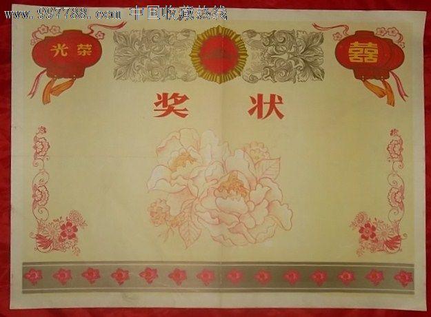 大号空白【奖状】_价格元_第1张_中国收藏热线