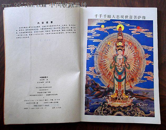 中国慧莲功