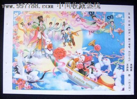 玉兔迎亲564_年画缩样散页_娜娜书屋【中国收藏热线】