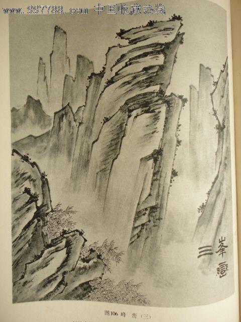 山水画基础技法_价格元_第6张_7788收藏__中国收藏热线图片