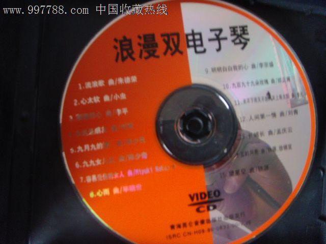 浪漫双电子琴(1)vcd青海昆仑音像l-588图片