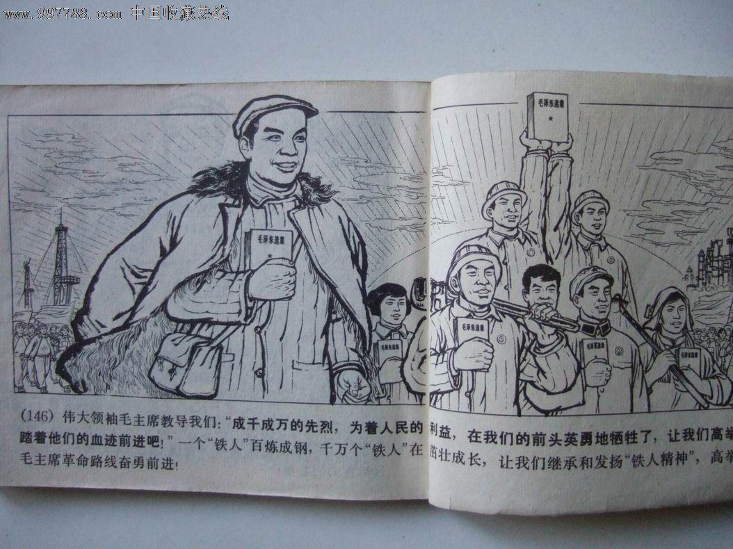 铁人王进喜_连环画/小人书_连迷交流【中国收藏热线】