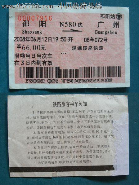 广州到邵阳火车软卧内部结构图