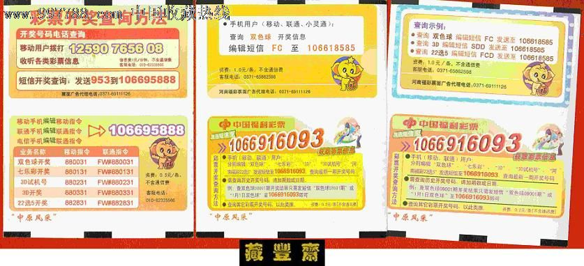 【中原风采】彩票开奖查询方法[3全]_价格元_第1张_中国收藏热线