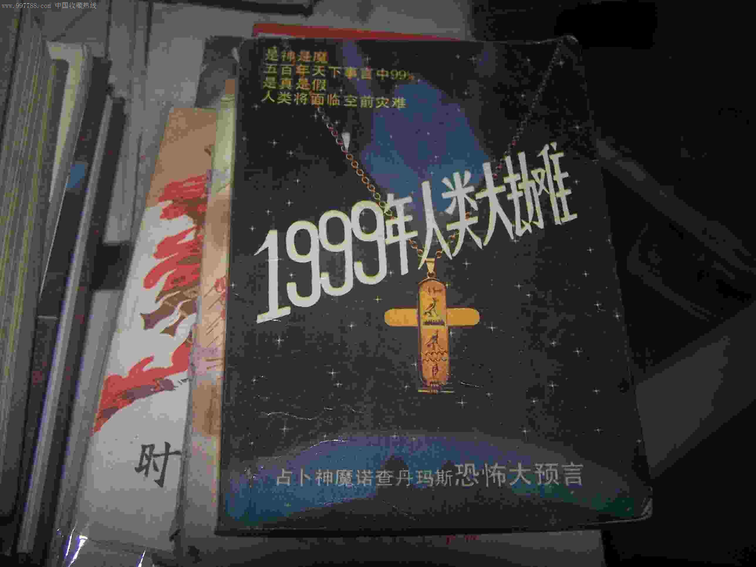 1999年人类大劫难--占卜神魔诺查丹玛斯恐怖大