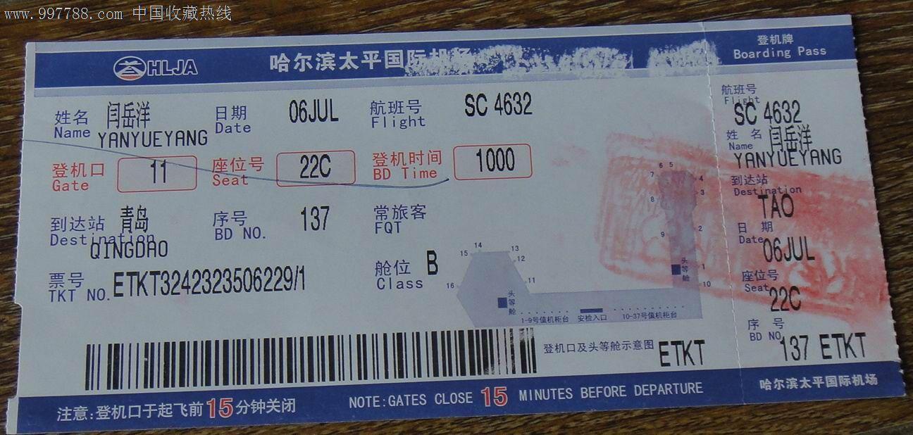 哈尔滨太平机场登机卡,飞机/航空票,登机卡/牌,21世纪