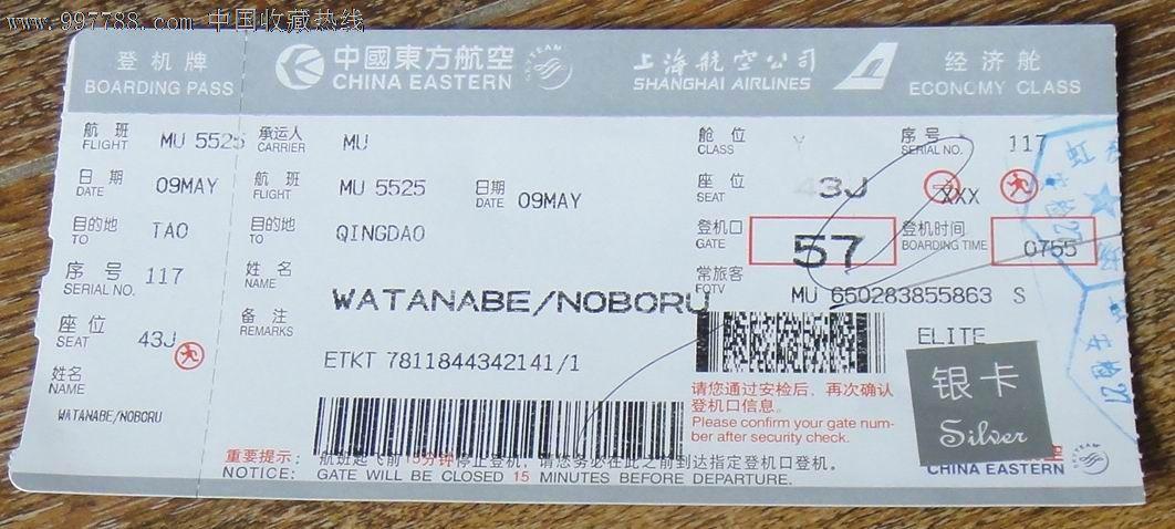 东方航空登机卡【银卡客户】