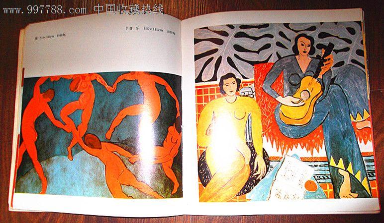 世界美术家画库-马蒂斯_油画画册_地二阁【中国收藏图片