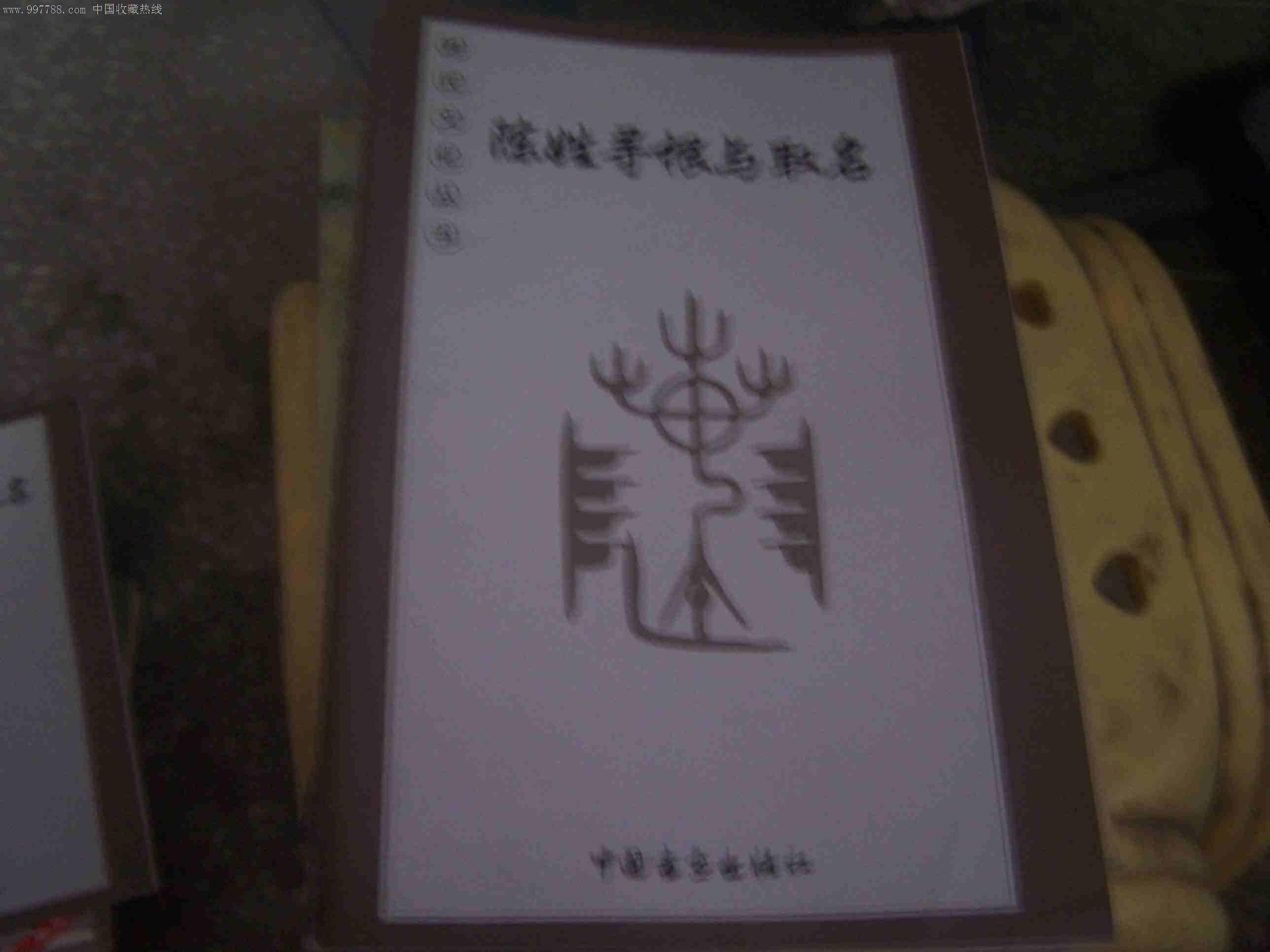 姓氏文化丛书:陈姓寻根与取名