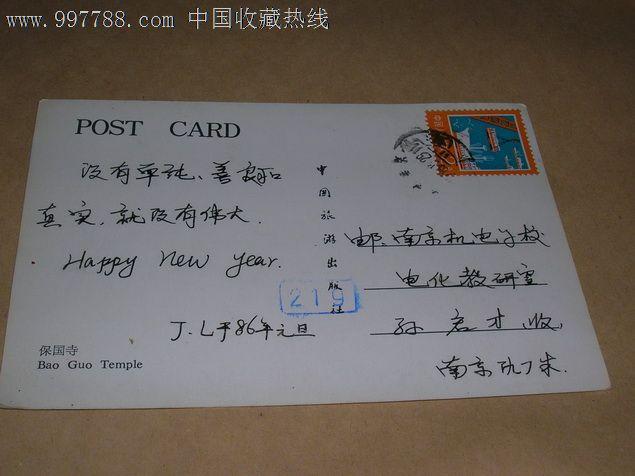 明信片-保国寺_价格.5元