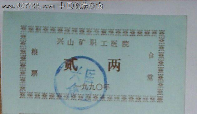 黑龙江鹤岗兴山矿医院食堂粮票
