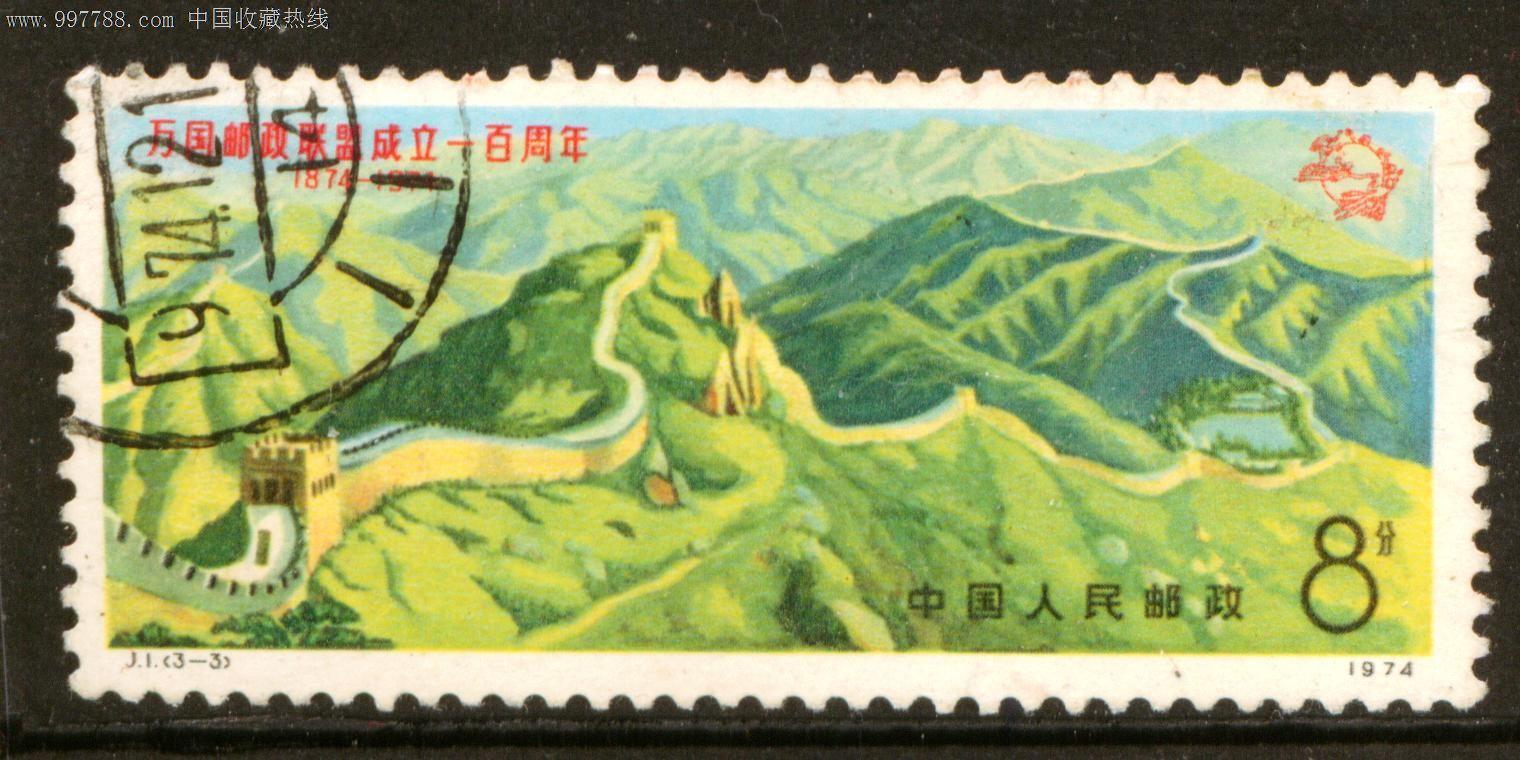 j1万国邮联3—3信销邮票近上品_价格元_第1张_中国收藏热线