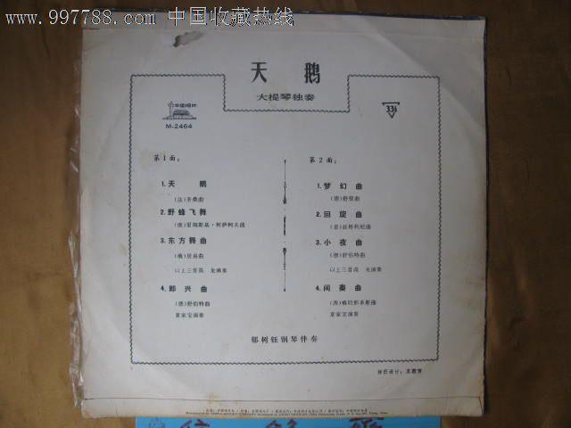 大提琴独奏【天鹅】_价格元_第2张_7788收藏__中国收藏热线