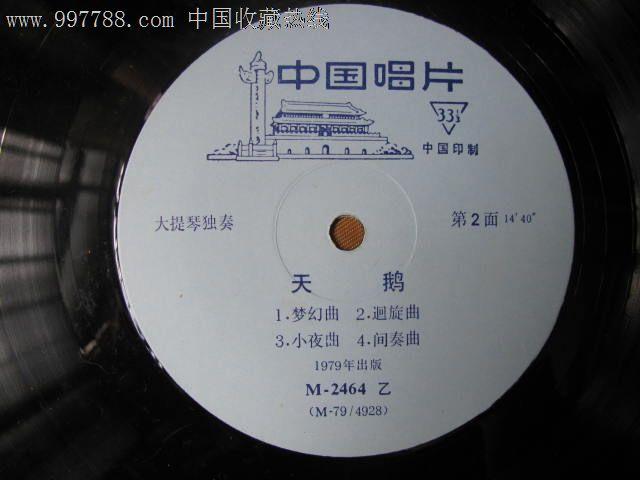 大提琴独奏【天鹅】_价格元_第5张_7788收藏__中国收藏热线
