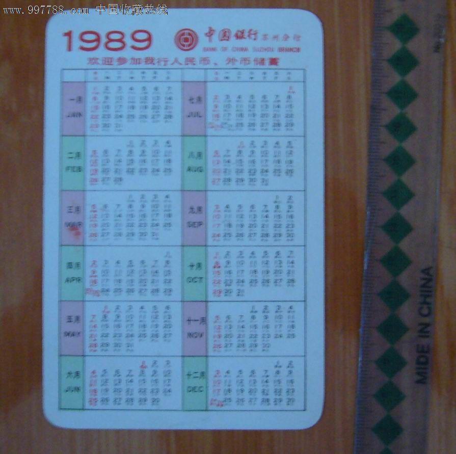 89年中国银行年历.图片