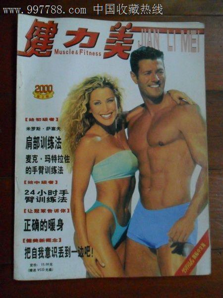 健力美杂志