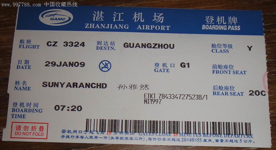 湛江机场登机卡_飞机/航空票