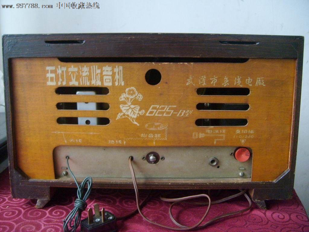 海棠牌625b型老电子管收音机
