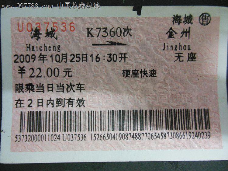 海城-金州_价格3元_第1张_中国收藏热线