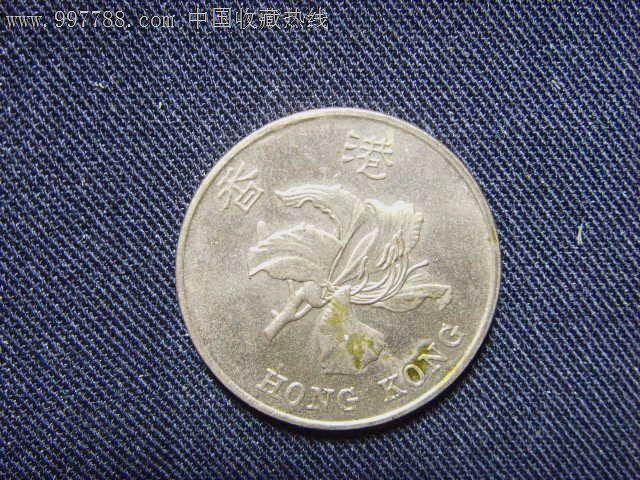97年一元硬币_1997年香港回归精制流通纪念币一元(xg19971)