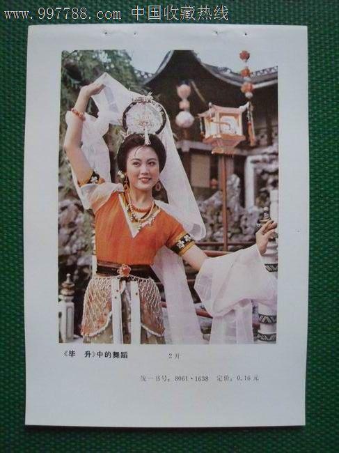 《毕升》-舞蹈(2)_年画缩样散页_南国红豆苑