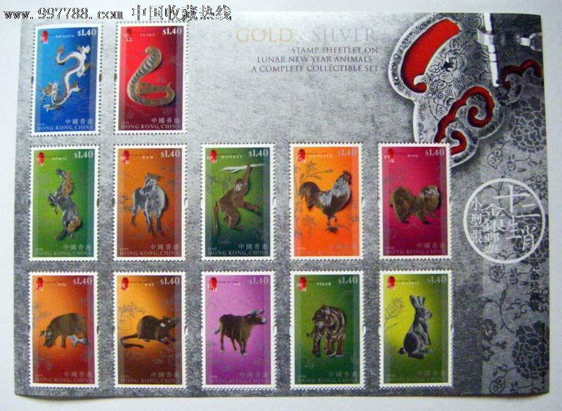 """香港2012""""十二生肖""""金银邮票珍藏版纪念小型张龙年邮票图片"""