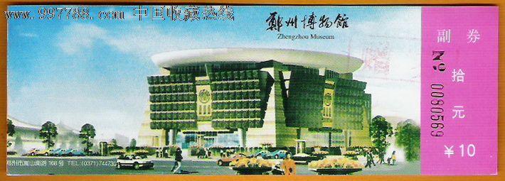 河南郑州博物馆