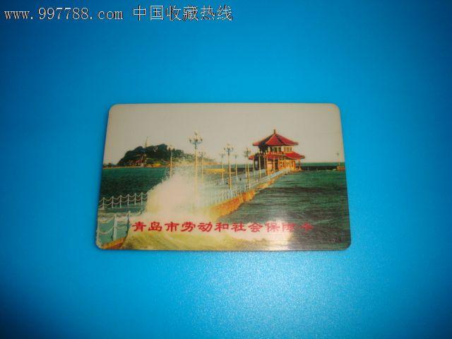 青岛市劳动和社会保障卡-价格:5元-se1300608