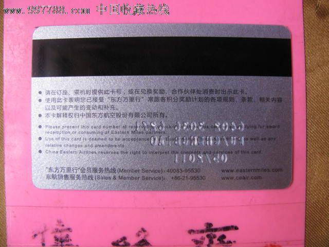 东航万里行官网_中国东方航空·东方万里行(银卡)