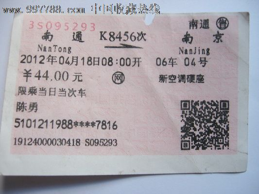南通至南京_火车票_文革书社【中国收藏热线】