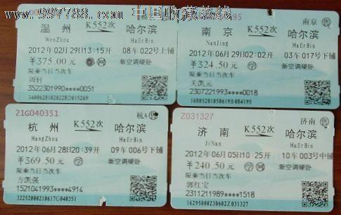 我想买下月5号从天津到哈尔滨的1546次火车票 请问在天津的东站买还是